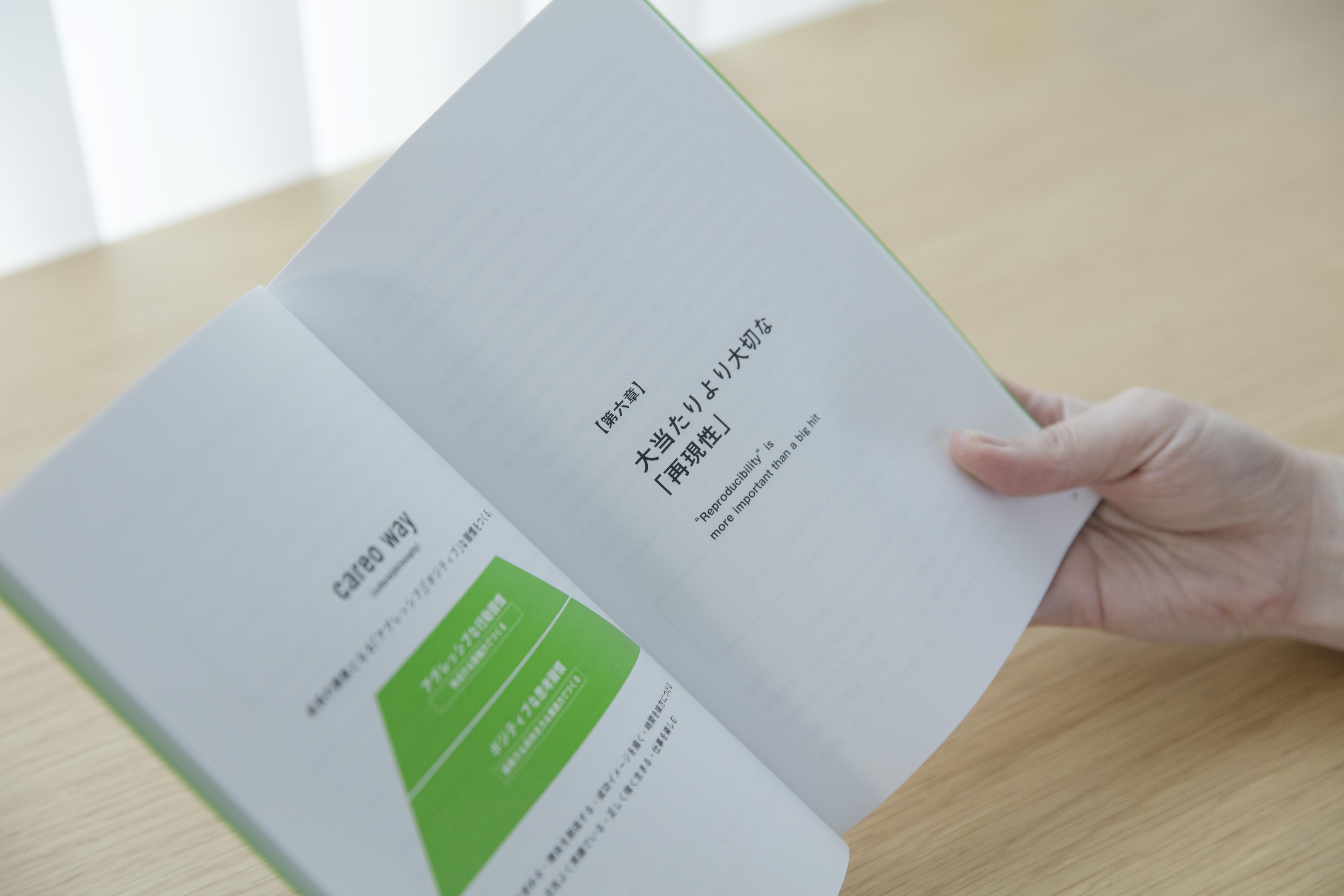DNAブック