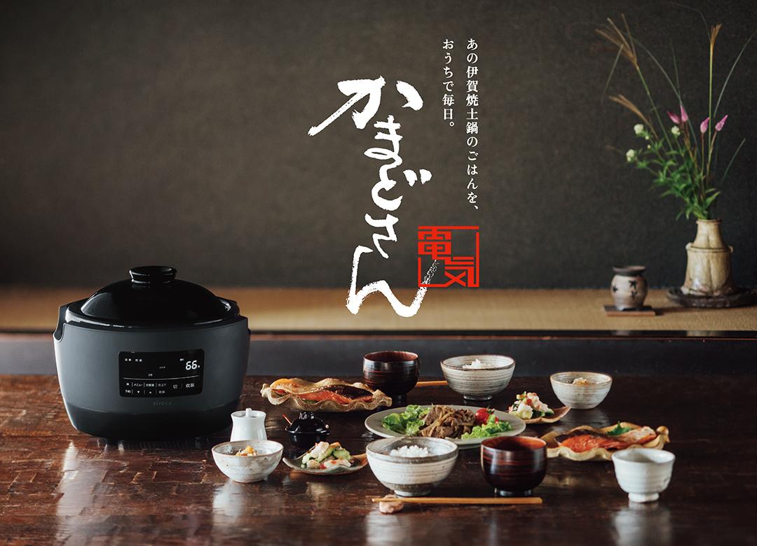 長谷園✕siroca 家電ブランド立ち上げプロジェクト