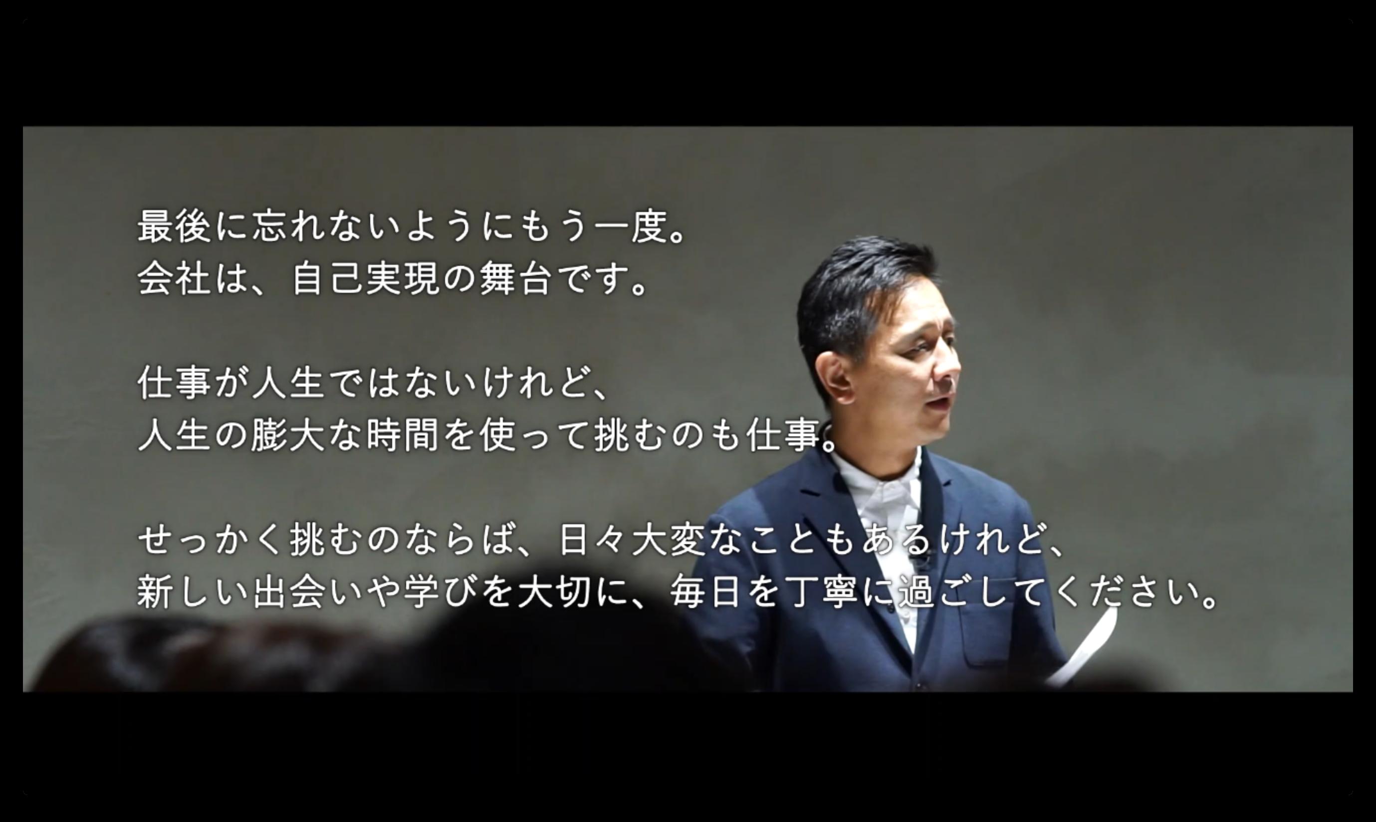 入社式当日ハイライト映像